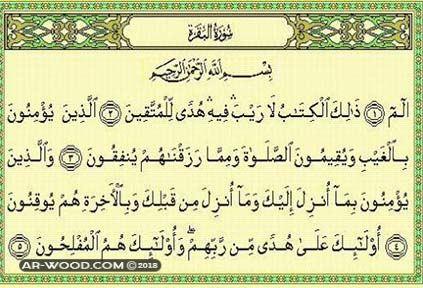 فضل قراءة سورة البقره كل ليله