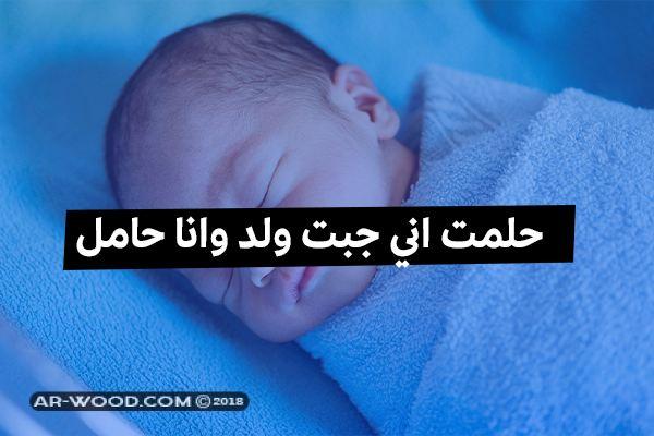 حلمت اني جبت ولد وانا حامل