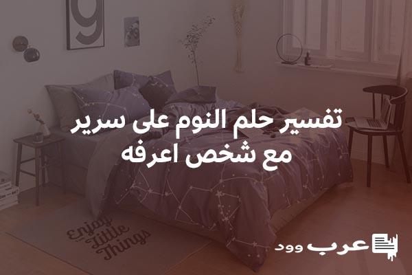 تفسير حلم النوم على سرير مع شخص اعرفه