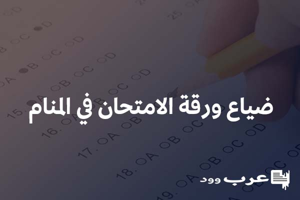 ضياع ورقة الامتحان في المنام