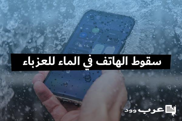 تفسير حلم سقوط الهاتف في الماء للعزباء